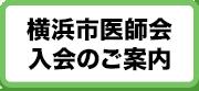 横浜市医師会 入会のご案内