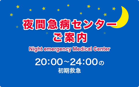 20:00〜24:00の初期救急 のご案内(Night emergency Medical Center)