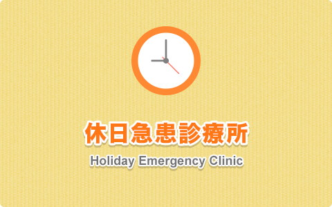 休日急患診療所(Holiday Emergency Clinic)